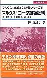 マルクス『ゴータ綱領批判』新訳・解説 (マルクス主義基本文献学習シリーズ1)
