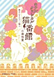 ホテルクラシカル猫番館 横浜山手のパン職人 (集英社オレンジ文庫)