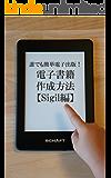 誰でも簡単電子出版!電子書籍作成方法【Sigil編】