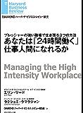 あなたは「24時間働く」仕事人間になれるか DIAMOND ハーバード・ビジネス・レビュー論文