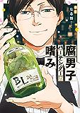 腐男子バーテンダーの嗜み (ZERO-SUMコミックス)
