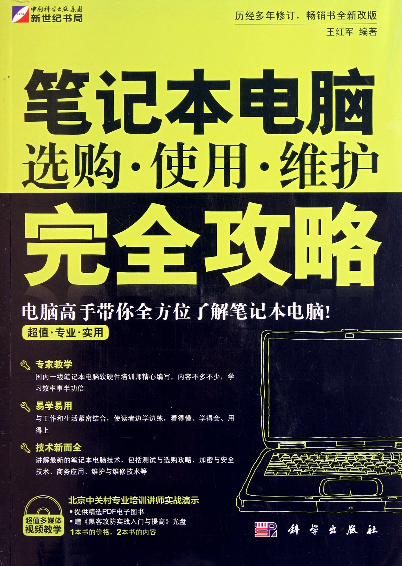Choosing, Use and Maintenance of Laptop (with CD of Brand New Revision Best-seller) (Chinese Edition) PDF