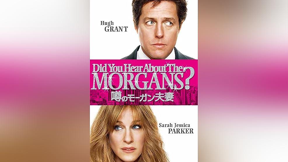噂のモーガン夫妻 (字幕版)