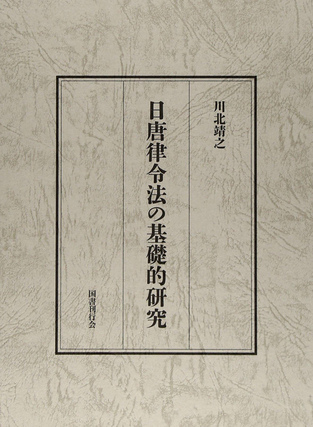 Nitto ritsuryoho no kisoteki kenkyu. ebook