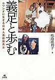 義足と歩む ルワンダに生きる日本人義肢装具士