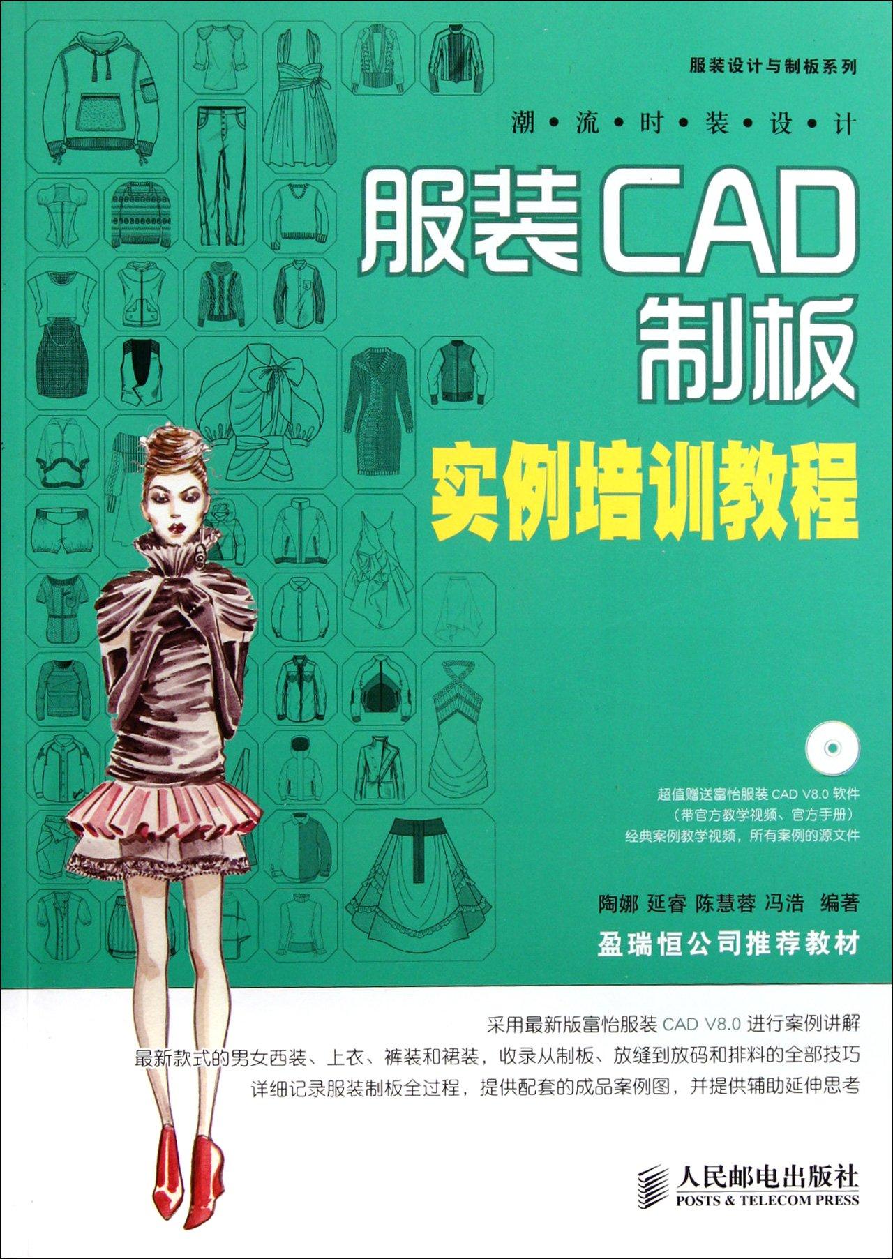 Fashion Design Case Training For Fashion Cad Plating Chinese Edition Tao Na Yan Rui Chen Hui Rong Feng Hao 9787115274243 Amazon Com Books