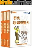 皮皮鲁总动员:大灰狼罗克系列(全6册)