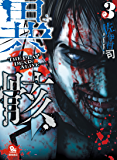 異骸-THE PLAY DEAD/ALIVE-(3) (RYU COMICS)