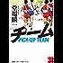 チーム (実業之日本社文庫)