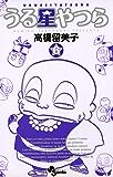 うる星やつら〔新装版〕(6) (少年サンデーコミックス)