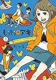 もうそうのアキ 3 (マッグガーデンコミックス EDENシリーズ)