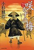 咲かずの梅 風烈廻り与力・青柳剣一郎 (祥伝社文庫)