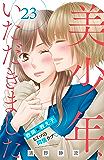 美少年、いただきました 分冊版(23) (姉フレンドコミックス)