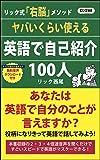 ヤバいくらい使える 英語で自己紹介 100人 (ロング新書)