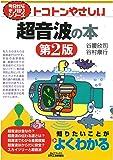 トコトンやさしい超音波の本(第2版) (今日からモノ知りシリーズ)