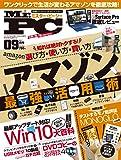 Mr.PC(ミスターピーシー) 2017年 09 月号 [雑誌]