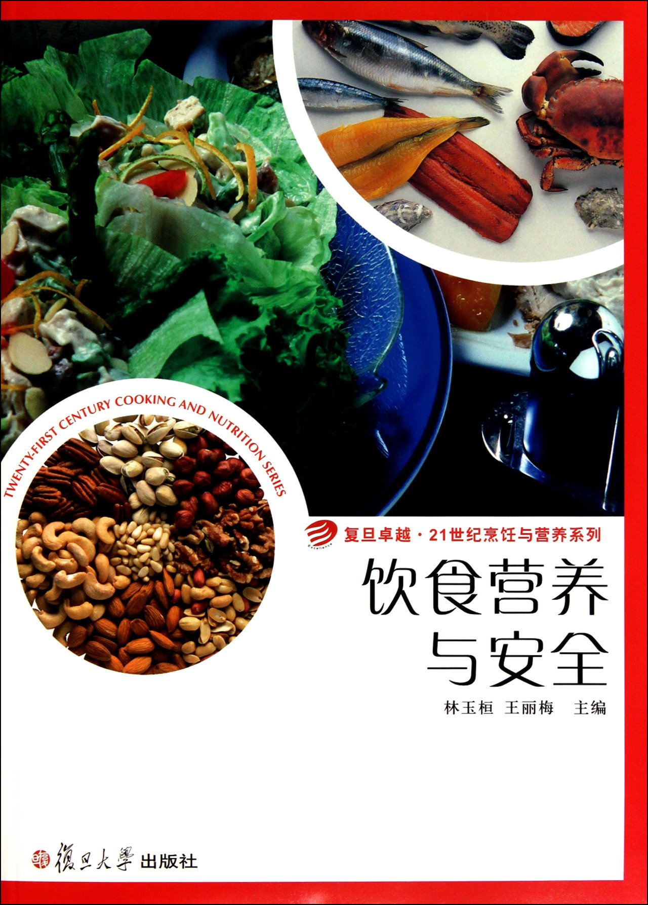 Read Online Diet nutrition and safety ( excellence twenty-first Century cooking and Nutrition Series) (Chinese Edition) pdf epub