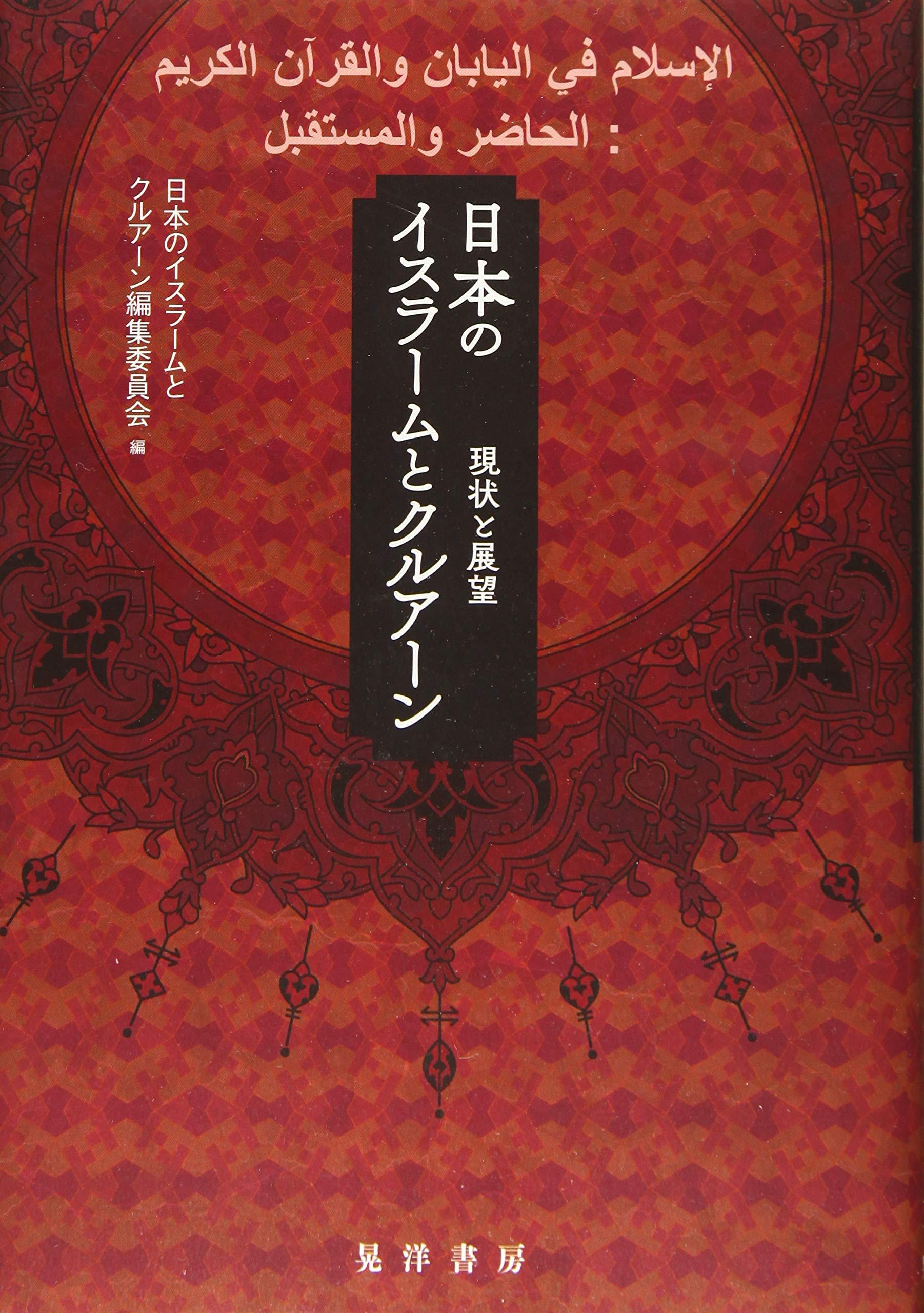 日本のイスラームとクルアーン―現状と展望― | 日本のイスラームと ...