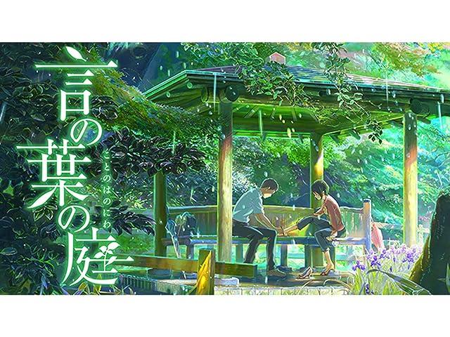 言の葉の庭のタイトルイメージ