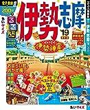 るるぶ伊勢 志摩'19 ちいサイズ (るるぶ情報版)