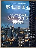 都心に住む by SUUMO 2017年 05月号 [雑誌] (バイスーモ)