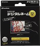 シャチハタ デジタルネーム 電子 印鑑 ハンコ Office2013 TDS-BR