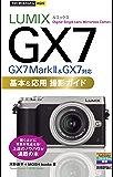 今すぐ使えるかんたんmini LUMIX GX7 基本&応用 撮影ガイド[GX7 Mark II & GX7対応]