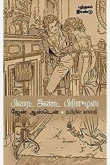 பிரைட் அண்ட் பிரிஜூடிஸ்: புத்தகம் இரண்டு (Tamil Edition) Kindle Edition