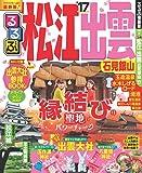 るるぶ松江 出雲 石見銀山'17 (国内シリーズ)