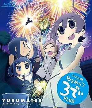 ゆるめいつ 3でぃ PLUS DVD