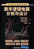 世界著名计算机教材精选:数字逻辑电路分析与设计