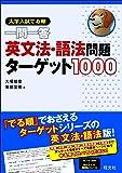 大学入試 でる順 一問一答 英文法・語法問題ターゲット1000