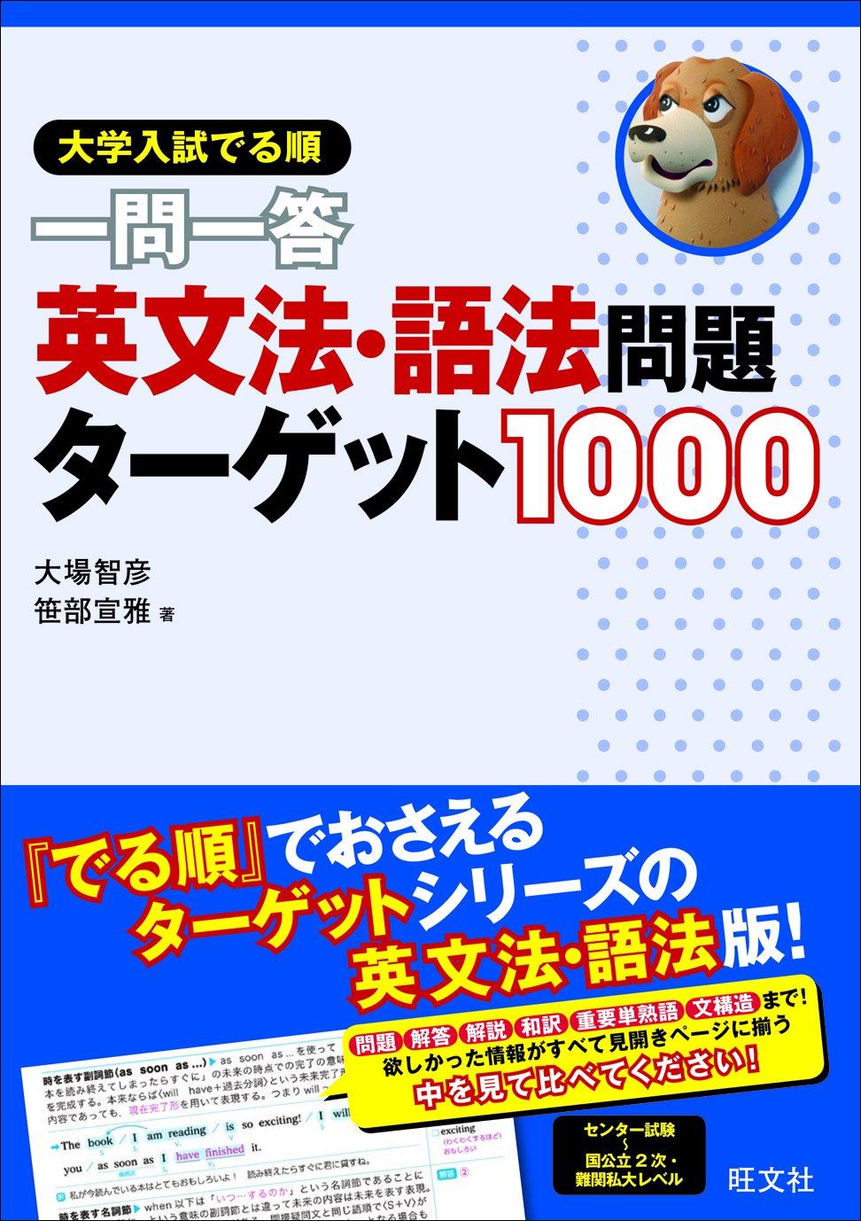 英文法のおすすめ参考書・問題集『英文法・語法問題ターゲット1000』