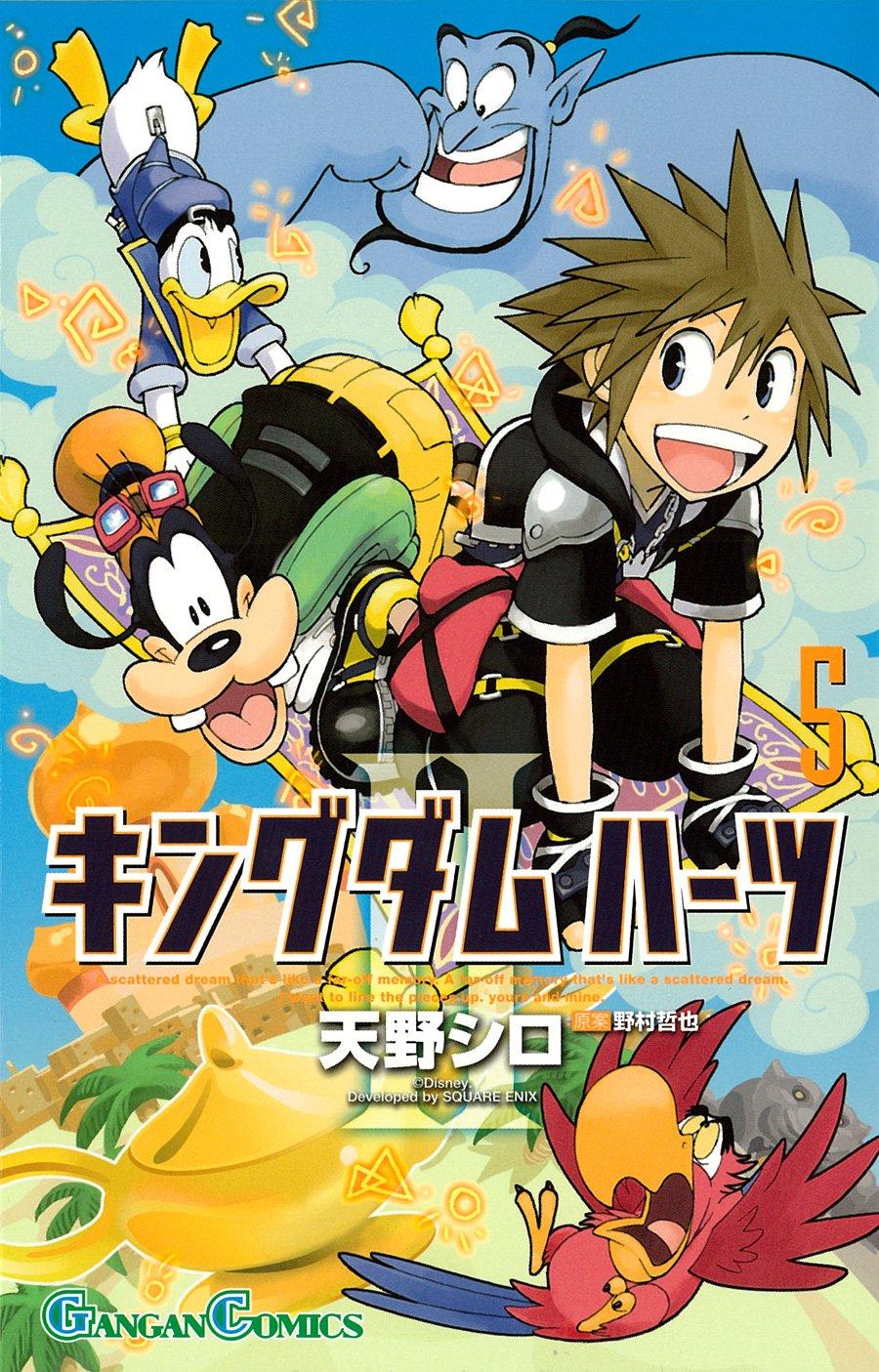 Kingdom Hearts II - Vol 5 (Gangan Comics) Manga: Square Enix