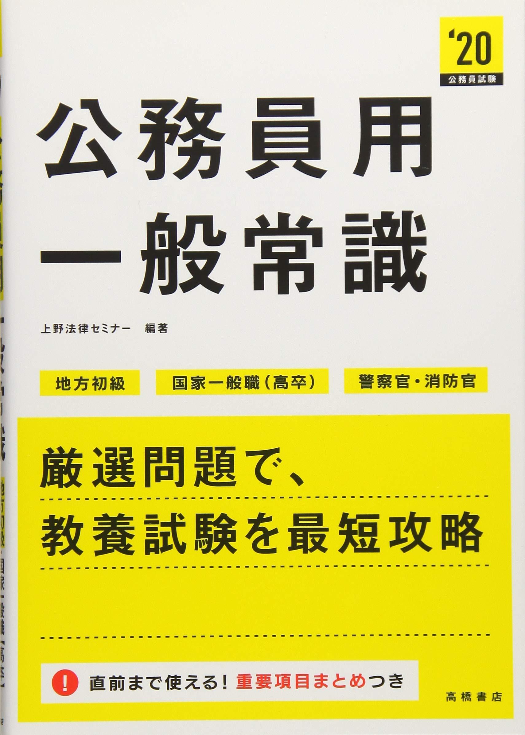 公務員用 一般常識 2020年度 (高橋の公務員シリーズ) | 上野法律 ...