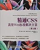 精通CSS 高级Web标准解决方案 第3版