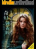 奇幻钟表匠(畅销欧美的奇幻小说,感人至深的爱情故事。若有机会再来一次,你是否能够弥补曾经犯下的过错……)