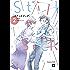 Still Sick 2巻【kindle限定特典付き】 (ブレイドコミックス)