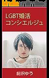 LGBT婚活コンシエルジュ