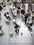 AXIS(アクシス) 2018年 10 月号 (世界のデザイン大学2018)