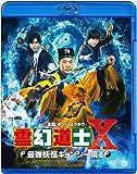 霊幻道士Ⅹ Blu-Ray