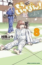 もういっぽん! 8 (8) (少年チャンピオン・コミックス)