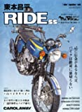 東本昌平 RIDE55 (Motor Magazine Mook)