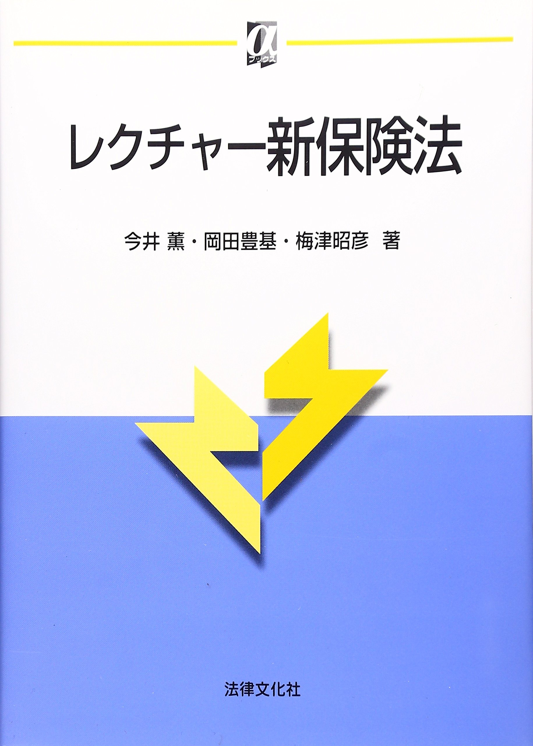 Download Rekuchā shin hokenhō ebook