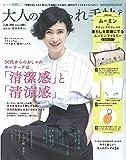 大人のおしゃれ手帖 2018年 7月号
