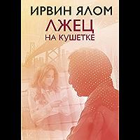 Лжец на кушетке (Практическая психотерапия) (Russian Edition)