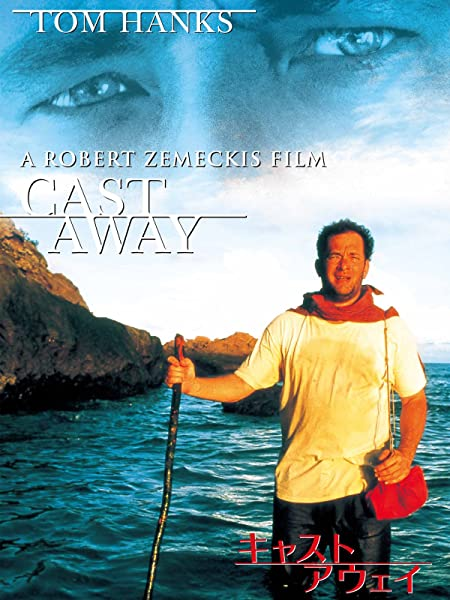 【映画】「キャスト・アウェイ Cast Away (2000)」 – 漂流した無人島での気の遠くなるサバイバルの結末は…