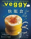 veggy (ベジィ) vol.66 2019年10月号「快眠食」上質な眠りは良質な食べ物から!/南フランス・ルーシヨン地方の オーガニックワイナリーを訪ねる