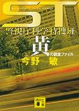 ST 警視庁科学特捜班 黄の調査ファイル 色シリーズ (講談社文庫)