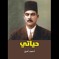 حياتي (Arabic Edition)